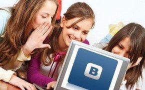 как познакомиться с новыми людьми вконтакте